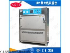 UV-290 渭南UV紫外线试验箱