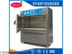 UV-290 安康UV紫外线试验箱