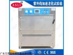 UV-290 汉中UV紫外线试验箱