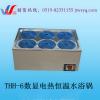 THH-6 一体成型恒温水浴锅