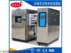 TS-80 宁波冷热冲击试验箱