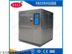 TS-80 许昌冷热冲击试验箱