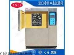 TS-80 烟台冷热冲击试验箱
