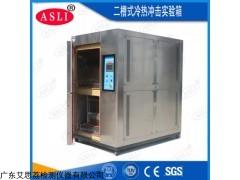 TS-80 合肥冷热冲击试验箱