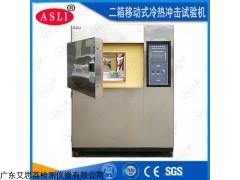 TS-80 温州冷热冲击试验箱