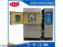 TS-80 郑州冷热冲击试验箱