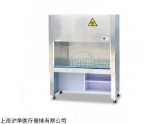BHC-1300IIA/B2  70%二级生物安全柜