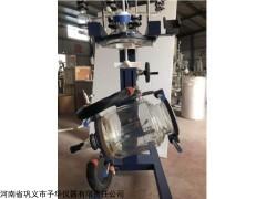 ZYSF-10L 鞏義予華儀器新型升降旋轉玻璃反應釜