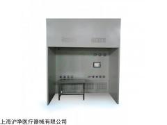 ZJSJ-1400负压称量室