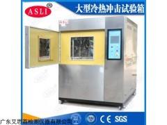 TS-80 新余冷热冲击试验箱