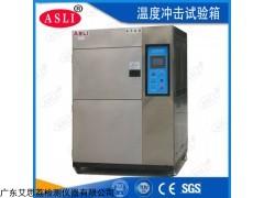 TS-80 萍乡冷热冲击试验箱