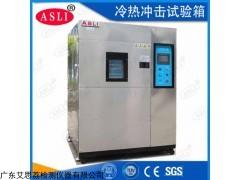 TS-80 莆田冷热冲击试验箱