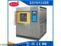 TS-80 天水冷热冲击试验箱