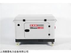 手拉式启动10千瓦柴油发电机