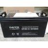 DAFER蓄电池NP55-12免费维修、供应报价