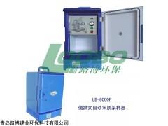 混合式步进机驱动的LB-8000F自动水质采样器