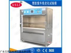 UV-290 苏州UV紫外线试验箱