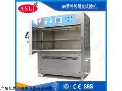 UV-290 扬州UV紫外线试验箱