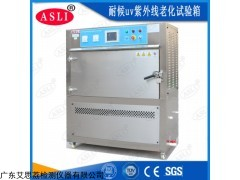 UV-290 常州UV紫外线试验箱