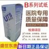 B11 尿液分析试纸条 尿常规检测试纸 尿机分析试纸