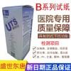 B11-B尿液试纸条 亚森机用尿液分析试纸条