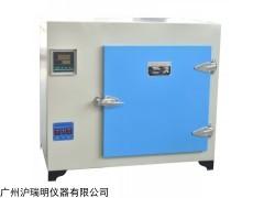 XCT-1 沪粤明实验室高温鼓风干燥箱