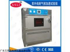 UV-290 铁岭UV紫外线试验箱销售厂家