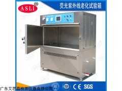 UV-290 大连UV紫外线试验箱生产厂家