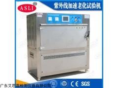 UV-290 营口UV紫外线试验箱测试标准