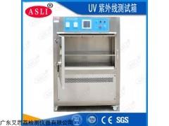 UV-290 阜新UV紫外线试验箱技术参数