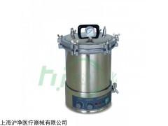 YXQ-LS-18SI手提式压力灭菌器