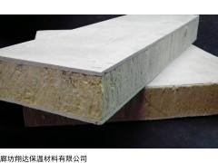 水泥面岩棉复合板厂家信息