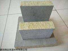 水泥抹面岩棉复合板厂家商机