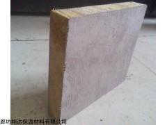 双面水泥岩棉复合板一流厂家