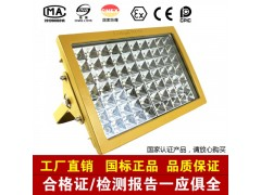LED防爆燈120W 防爆LED平臺燈140W