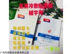 十加医透明质酸钠面膜修护贴黑膜5片T