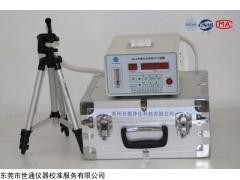 福建化工厂仪器设备校准,尘埃粒子校准