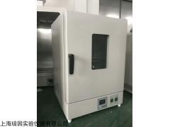 GKQ-9070A  干烤灭菌器 热空气干热消毒箱