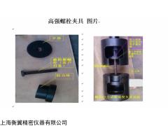 高强螺栓试验夹具拉伸试验工装