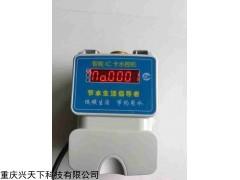 HF-660L 浴室打卡机打卡洗澡水控机热水节水控制器