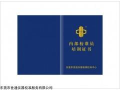 廣東內校員培訓機構,校準證培訓輔導專業單位