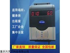 HF-660 IC卡学校刷卡机 IC卡淋浴控制器 刷卡淋浴器