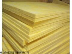 防火耐高温玻璃棉板生产厂家