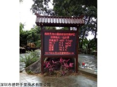 公园景区负氧离子24小时在线监测系统