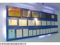CNAS 上海实验设备校正本地机构全国可下厂