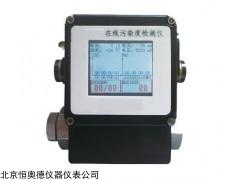H29603 在线污染度检测仪