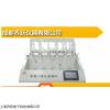 QYZL-6B  国产6位智能氨氮蒸馏仪