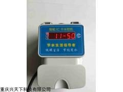 HF-66OL IC卡水控器 IC卡淋浴器 学校洗澡刷卡机