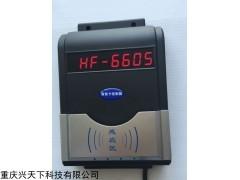 HF-66O 浴室水控系统,IC卡控水器,IC卡淋浴器