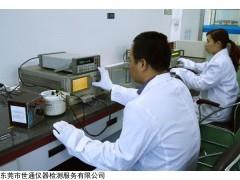 CNAS 厦门仪器计量校准检测认证